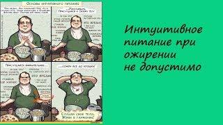 интуитивное или осознанное питание при ожирении