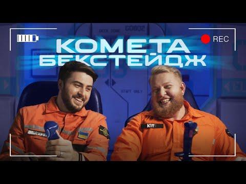 JONY - КОМЕТА