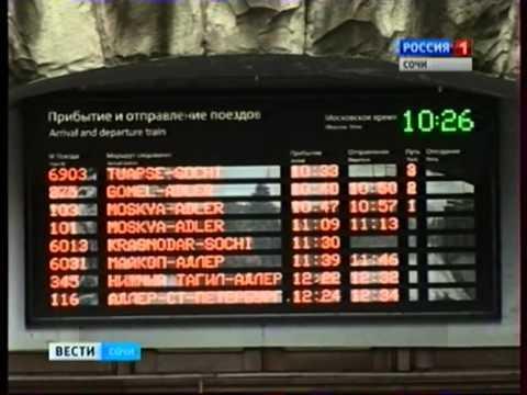Продажа билетов на поезда до Сочи