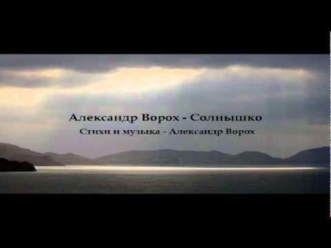 Александр Ворох - Солнышко.avi
