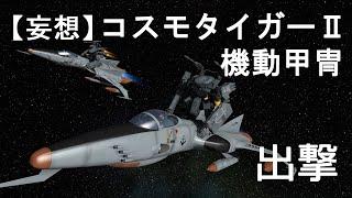 宇宙戦艦ヤマト2202に登場するコスモタイガーⅡと機動甲冑の出撃シーンを妄想してみました。 BGMはISAo (イサオ)さんの「Dead End Strike」です。...