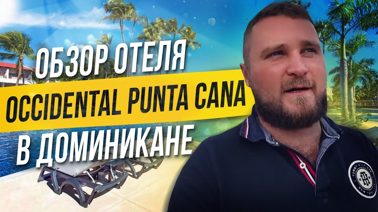 Отдых в Доминикане / Обзор отеля Occidental Punta Cana / Пунта-Кана