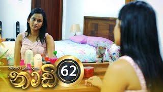 Naadi | Episode 62 - (2020-11-24) | ITN Thumbnail