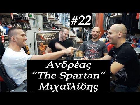 The BiG DomeCast #22 Ανδρέας Μιχαϊλίδης