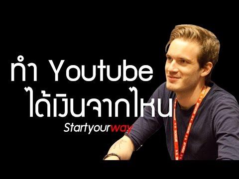 ทำ Youtube แล้วได้เงินทางไหนบ้าง...???