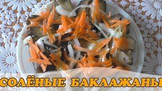 Солёные баклажаны самые вкусные и быстрые//подробный рецепт без уксуса