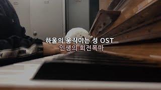 [하울의 움직이는 성 OST] 인생의 회전목마 피아노 연주 (kyle landry ver.)