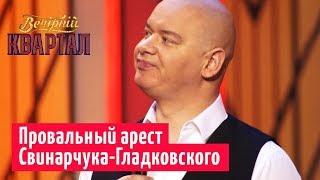 РЖАКА! Проверка в Укроборонпроме СМЕШНО ДО СЛЕЗ | Вечерний Квартал 95 Лучшее