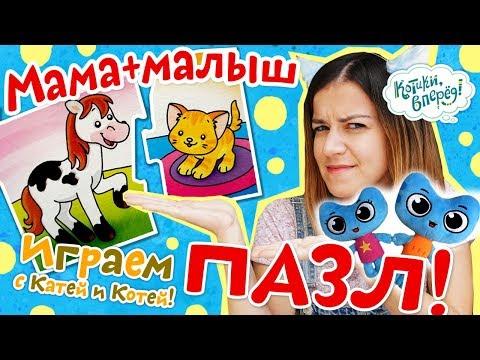 Котики, вперед! - Играем с Катей и Котей - Пазл Мама+малыш серия 19 - видео для детей - Ржачные видео приколы