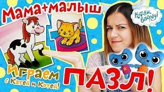 Котики, вперед! - Играем с Катей и Котей - Пазл Мама+малыш серия 19 - видео для детей