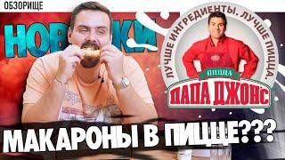 Доставка Papa Johns | Новинки 2019. Пицца с макаронами...