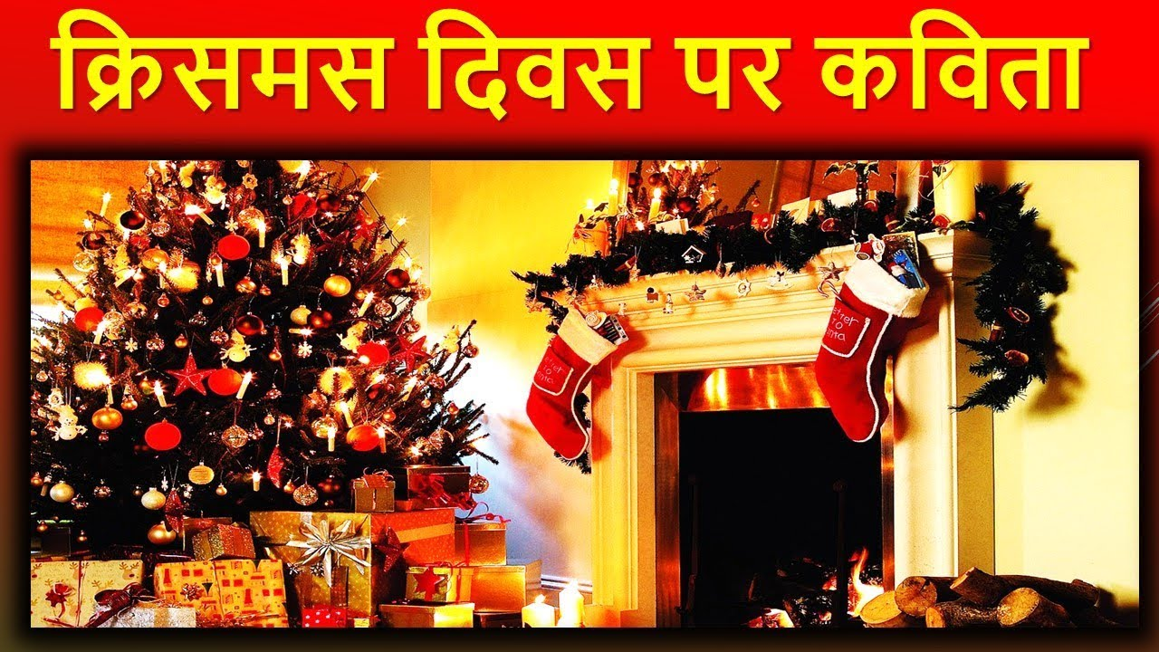 Christmas History In Hindi.क र समस ड कव त कह न Christmas Day Poem History Speech In Hindi