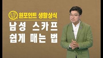 가을 남자의 완성, 스카프 / YTN 김생민