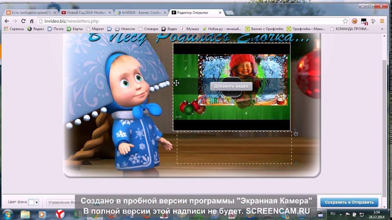 Программы для создания видео открытки