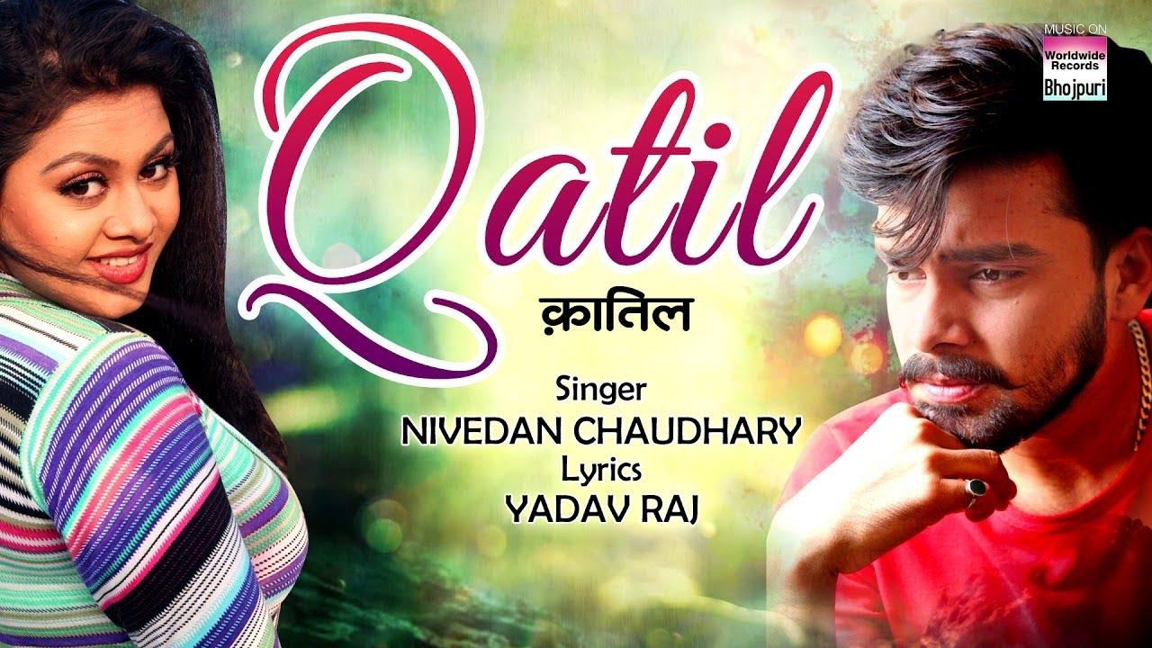 Qatil | Nivedan Choudhary | Bhojpuri New Song | 2018 | Audio