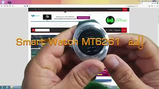 Smart Watch MT6261 فلاشة