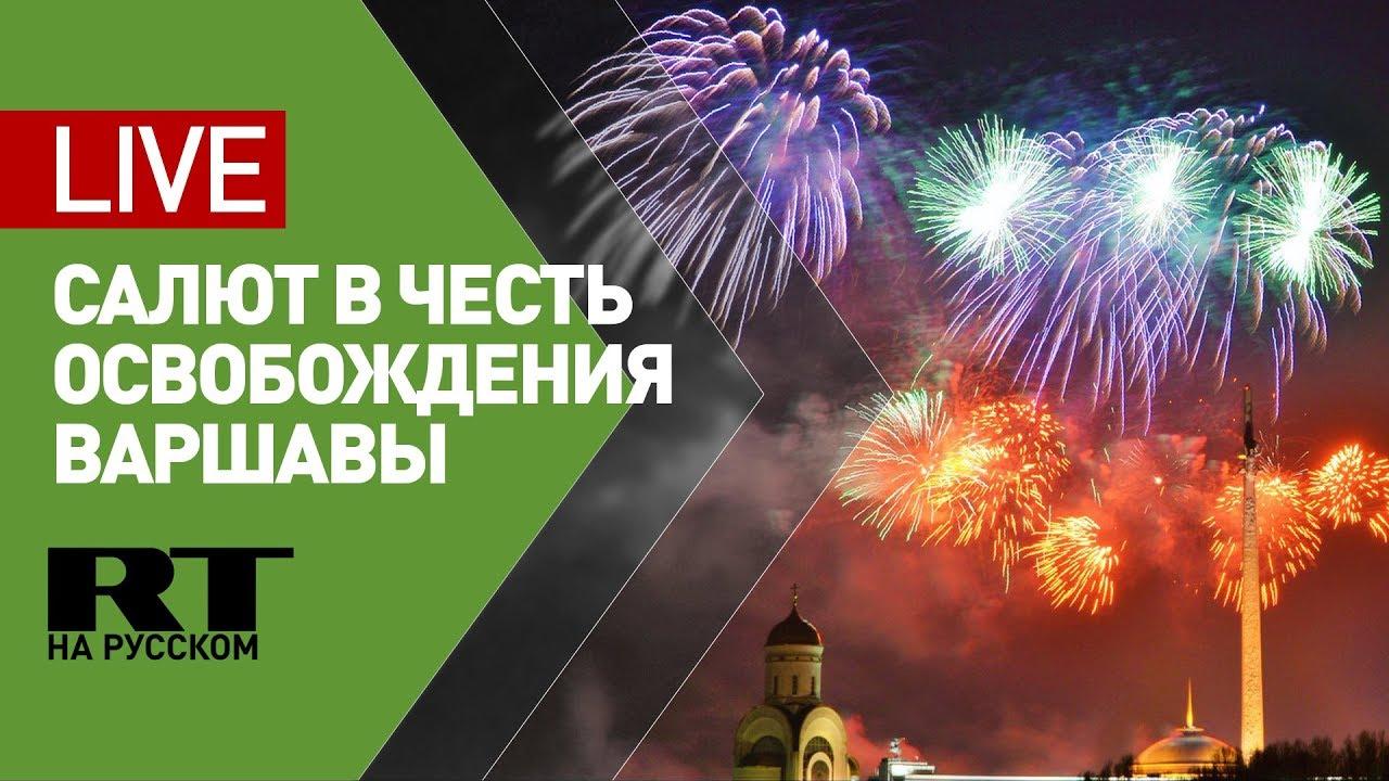 Праздничный салют в честь 75-летия освобождения Варшавы
