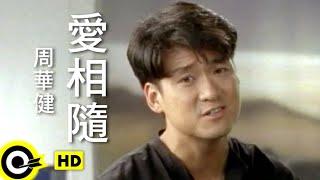 Baixar 周華健 Wakin Chau【愛相隨 Love follows us】Official Music Video