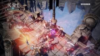 《天堂2:革命》釋出最新宣傳影片