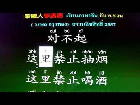 เรียนภาษาจีนกับอาจารย์ชวน#005#ขอโทษที่นี่ห้ามสูบบุหรี่