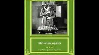 Шахматная горячка (1925) фильм смотреть онлайн