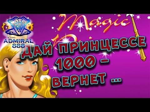 Адмирал 888 ♦ Magic Princess подкинула деньжат! ♦ Тактика 10% в казино!