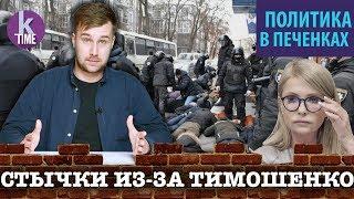 """""""Ложись, Бандера!"""" Противостояние нарастает - #26 Политика с Печенкиным"""