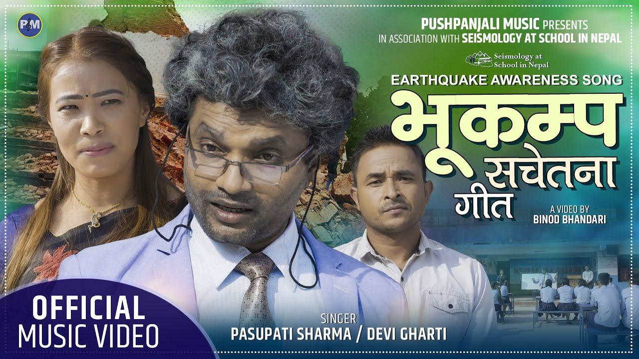 New song by Pashupati Sharma | भूकम्पबाट बच्नी कसरी | Earthquake Awareness Song | Devi Gharti | 2077