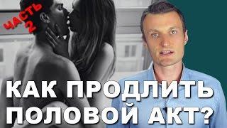 видео как продлить половой