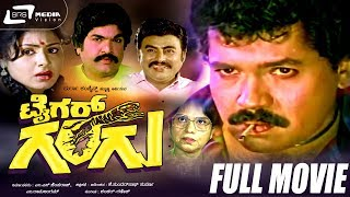 Tiger Gangu – ಟೈಗರ್ ಗಂಗು |Kannada Full Movie | FEAT. Tiger Prabhakar, Pavithra
