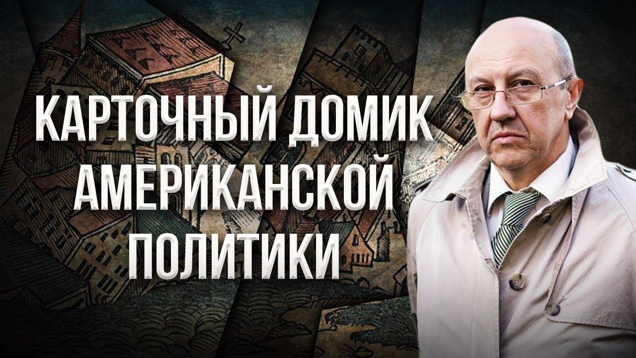 Андрей Фурсов. Карточный домик американской политики