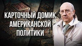 Андрей Фурсов. В США больше не будет сильного президента