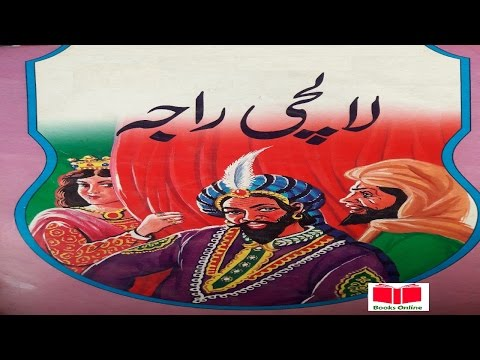 Children Stories- Bachon Ki Kahanian/ بچوں کی کہانیاں , Story# 1