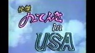 DAICON FILM - 快傑のーてんき in USA