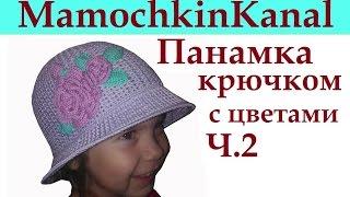 2 Панамка крючком Как вязать Поля для панамки Crochet hat - Turned Brim