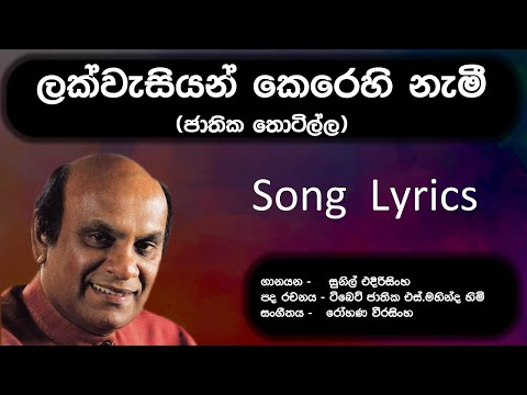 lak wasiyan kerehi nami arahath maha mihindu himi song lyrics