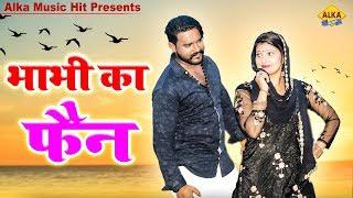 New Haryanvi Song || Bhabhi Ka Fan || Alka Sharma || Sushila Takher || Sanjeev || New Song 2019