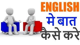 English me baat kaise kare - How To Speak English