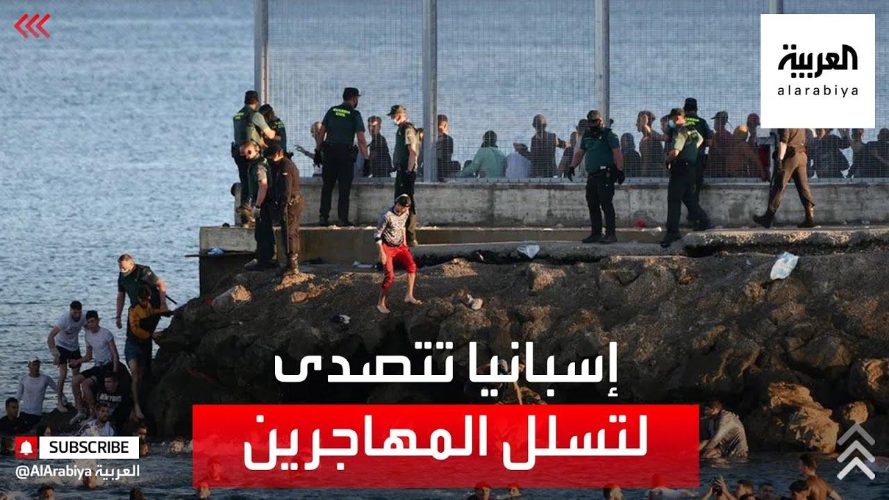 حرس الحدود الإسباني يتصدى لمحاولة تسلل 5 آلاف مهاجر  إلى جيب سبتة الحدودي مع المغرب  - نشر قبل 46 دقيقة