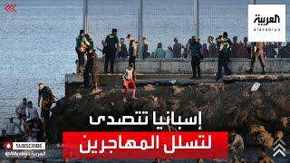 حرس الحدود الإسباني يتصدى لمحاولة تسلل 5 آلاف مهاجر  إلى جيب سبتة الحدودي مع المغرب