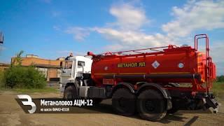 Видео-обзор метаноловоза АЦМ 12 КАМАЗ-43118. Автоцистерна для перевозки метанола