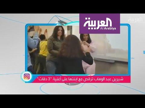 تفاعلكم : شيرين عبدالوهاب ترقص مع ابنتها ومحمد كريم يحذر MBC  - نشر قبل 23 دقيقة