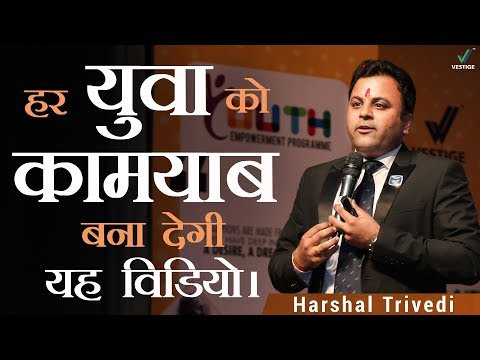 हर युवा को कामयाब बना  देगी यह विडियो | Motivational Speech In Hindi | Network Marketing Tips