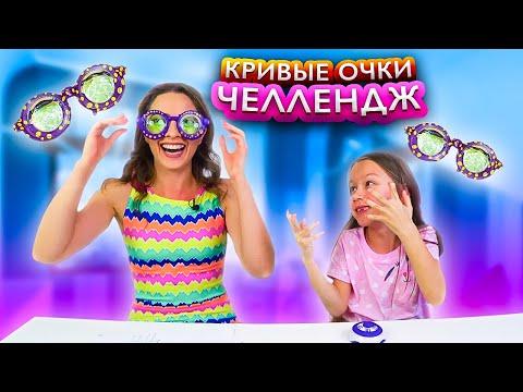 ЧЕЛЛЕНДЖ Кривые Очки Роза Выигрывает Дочка против Мамы Googly Eyes Challenge // Вики Шоу