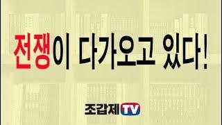 조갑제TV/전쟁이 다가오고 있다!