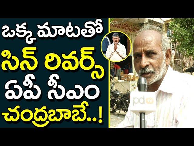 ఒక్క మాటతో సీన్ రివర్స్ ఏపీకి కాబోయ్యే చంద్రబాబే | Kurnool Public Talk | PDTV News