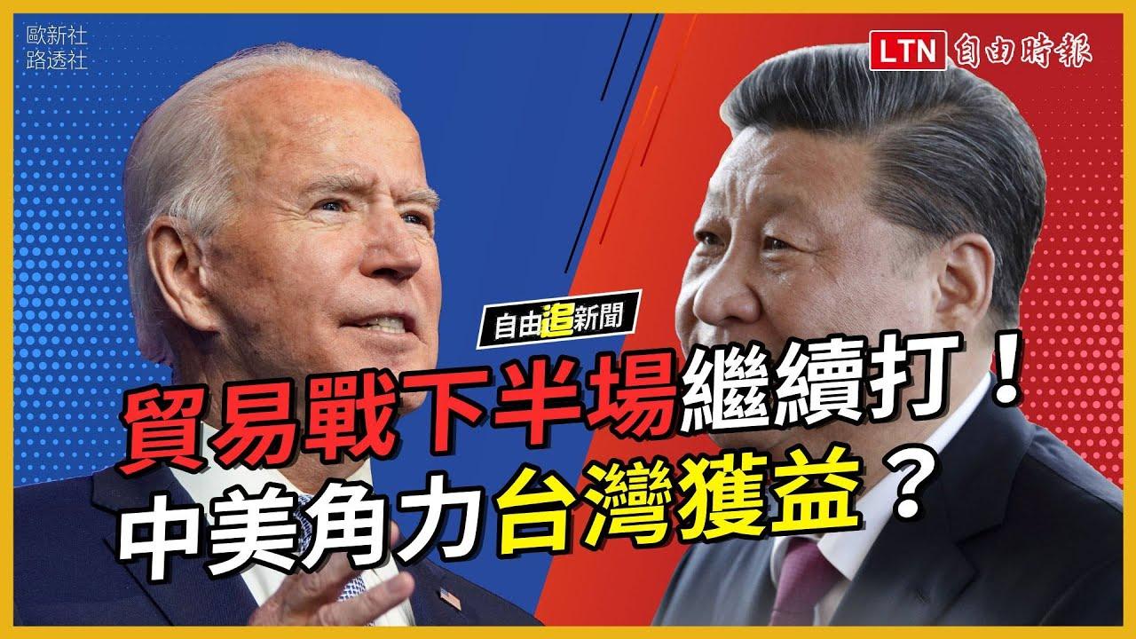 自由追新聞》 貿易戰下半場繼續打!中美角力台灣獲益?