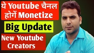 Monetization Latest update इन Youtubers का Channel Monetize होगा। Monetization Big Update today