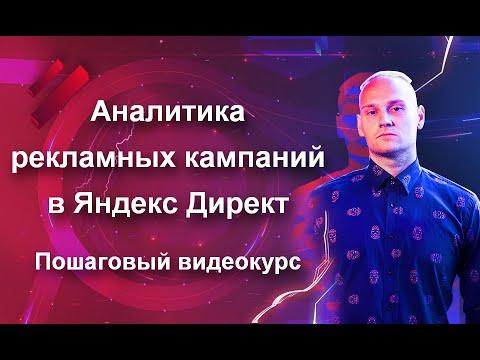 "Видеокурс ""Аналитика рекламных кампаний в Яндекс Директ"""