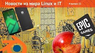 Суд Apple vs Epic Games, Смартфон на Manjaro, портал Microsoft и Open Source, Blender 2.90, Glimplse